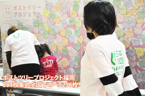 ポストツリープロジェクト福岡284枚集め全国でのべ5296枚!