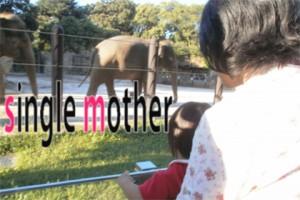 シングルマザーになったら…活用しよう!『公的制度』