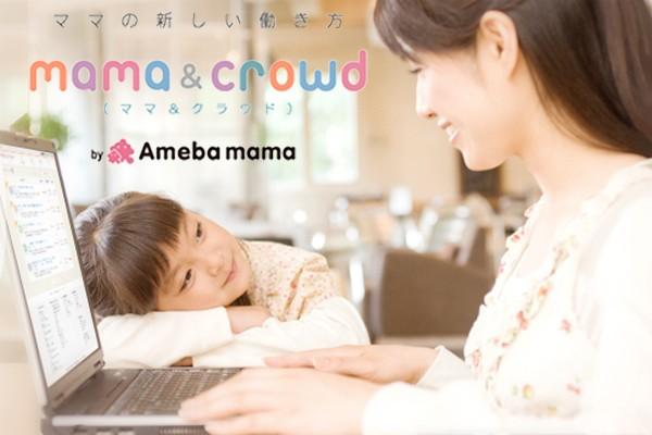 好きな時におウチでお仕事!『mama&crowd』に注目