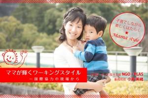 ママだからこそチャリティ!子育てしながらできる気軽な社会貢献3つ【入門編】