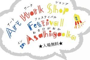 2月1~2日 東京都Art Work ShopFestival in Asahigaoka
