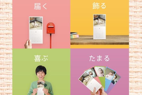 子どもの成長を両親に届けるカレンダーの便り『レター』