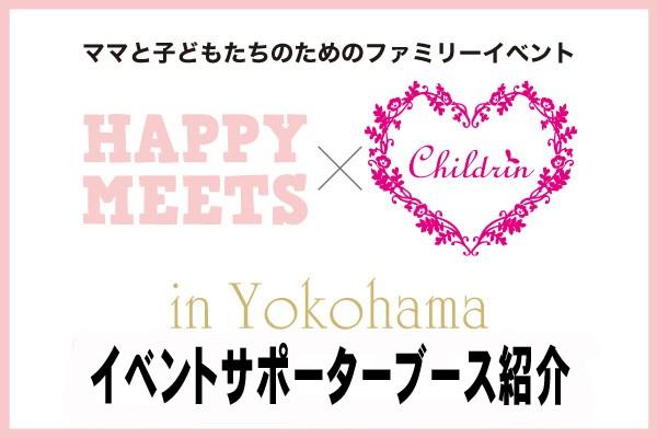 HAPPY MEETS×ママまつり 横浜イベントサポーターブース紹介