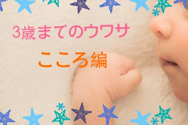 """""""3歳までのウワサ""""の真相スッキリ解決!【こころ編】"""