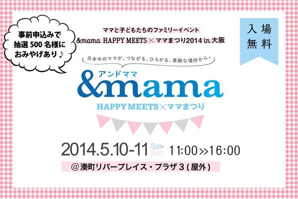 ビッグイベント開催決定@大阪!! プレゼント応募受付中♪