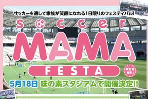 5月18日 東京soccer MAMAサカママ