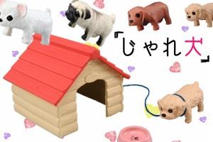 テーブル上で飼える癒し系♪小型ペットの『じゃれ犬』!