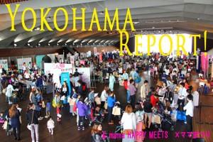 【潜入レポート!】横浜イベントはこんなことをやっていました!