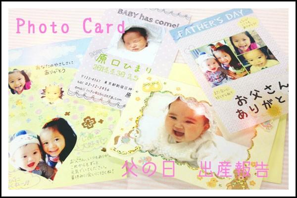 出産報告や父の日に!写真付きはがきを簡単に安く作る方法