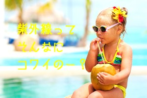 UVケアは大丈夫? 『紫外線』から子どもを守れ!