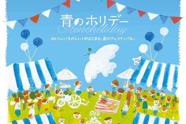 7月5日(土)親子で楽しめるフェスティバル『青のホリデー』開催
