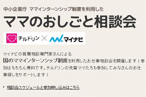 品川・錦糸町・柏の葉で開催決定! ☆ママのお仕事相談会☆