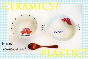 子どもの食器陶磁器が良いワケとは!?