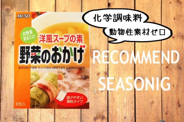 身体に優しくて安心な洋風だし『野菜のおかげ』がおいしい!