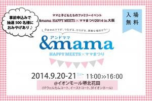 【大阪】&mama HAPPY MEETS×ママまつり 500名に素敵なプレゼント♪