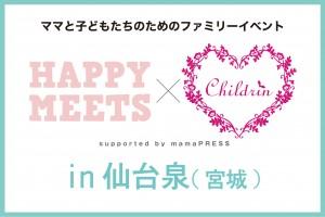 【宮城】先着来場200名様に素敵なプレゼント!仙台泉でイベント開催決定!