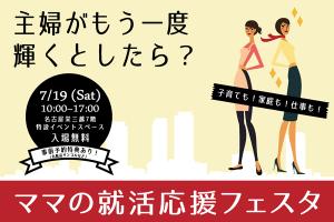 7/19(土) 名古屋・栄の三越で「ママの就活応援フェスタ」開催!