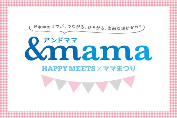【関西ママCHECK★】9月親子イベント開催決定!