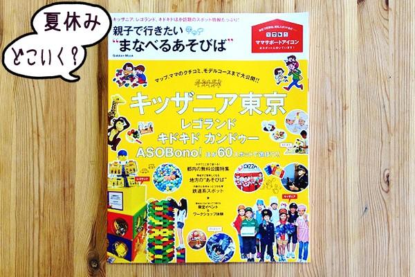 夏休みのおでかけはコレ1冊!『まなべるあそびば』発売中!