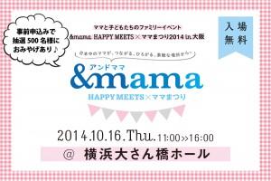 【横浜】&mama HAPPY MEETS×ママまつり 500名に素敵なプレゼント♪