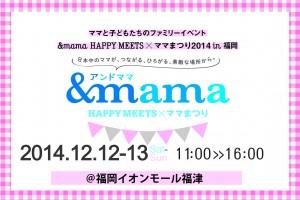 【福岡】&mama HAPPY MEETS×ママまつり 500名に素敵なプレゼント♪