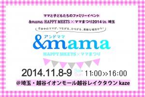 【埼玉・越谷】&mama HAPPY MEETS×ママまつり 500名に素敵なプレゼント♪