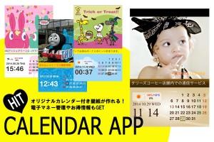 無料の神アプリ!壁紙作成も収支管理もできる『きせかえカレンダー』