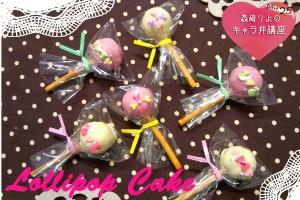 森崎りよの簡単キャラ弁講座vol.25『棒ごと食べられるロリポップケーキ』