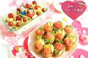 森崎りよの簡単キャラ弁講座vol.27『ひなまつりの花いなり&スコップケーキ』