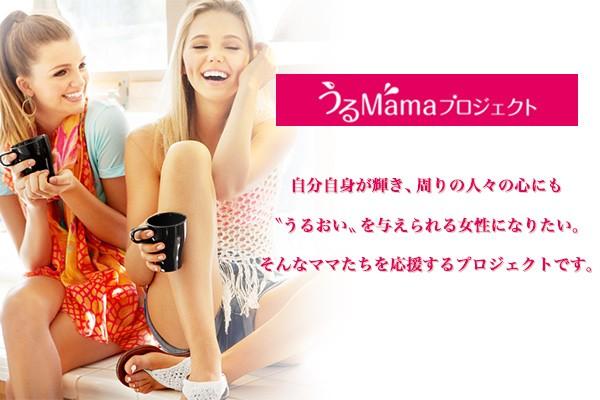 うるおうママになる!『うるMama プロジェクト』始動!