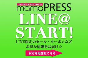 【大事なお知らせ】ママプレス公式LINEはじめました!