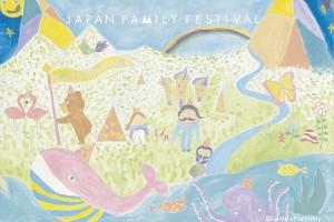 横浜でJAPAN FAMILY FESTIVAL開催!事前応募でプレゼントをもらおう!