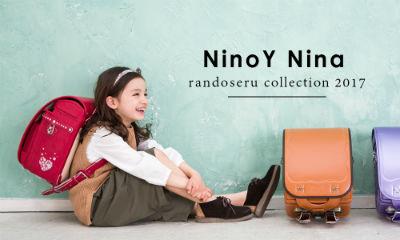ランドセル Nino Y Nina(ニノニナ)