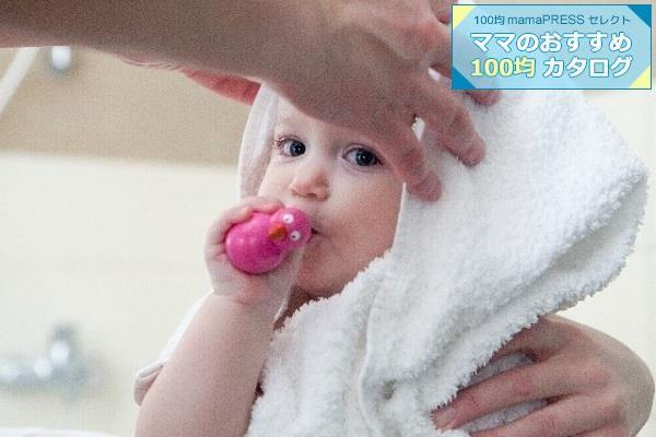 子どものお風呂嫌いも解消!?セリアのお風呂で遊べるおもちゃ3選【ママのおすすめ100均カタログvol.6】