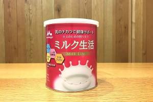 ママもビックリな大人用の粉ミルク!?森永乳業の『ミルク生活』を飲んでみた!