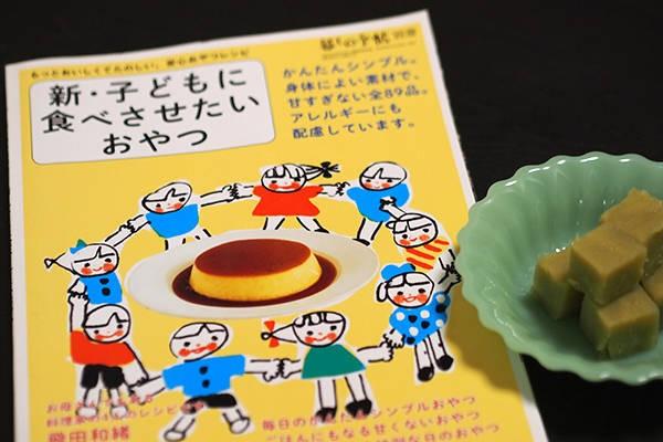 これなら毎日できそう!暮しの手帖別冊『新・子どもに食べさせたいおやつ』が使いやすい