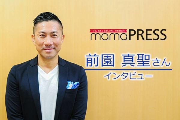 「大切なのは子どもに考えさせること」元サッカー日本代表・前園真聖さんがママ・パパからの質問に答えます!