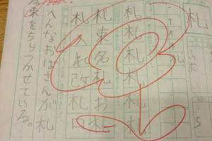 思わず笑っちゃう☆娘の漢字練習がドラマチックすぎる!