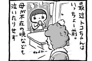 【育児マンガ】もう3歳だけど〇〇はやめられない/「トコちゃんとてるてる母さん」