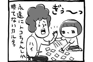 【育児マンガ】〇〇がマイブーム/『トコちゃんとてるてる母さん』第6回