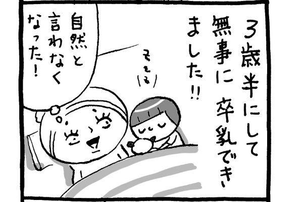 【育児マンガ】卒乳とともに…/『トコちゃんとてるてる母さん』第15回