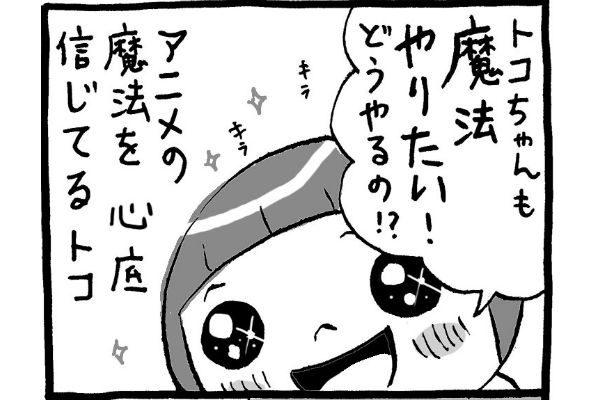 【育児マンガ】魔法にどはまり中…/『トコちゃんとてるてる母さん』第16回