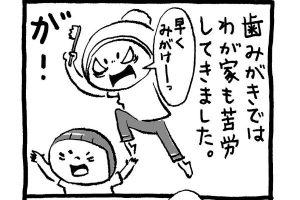 【育児マンガ】歯みがき問題/『トコちゃんとてるてる母さん』第17回
