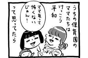 【育児マンガ】怖いママ友/『トコちゃんとてるてる母さん』第18回