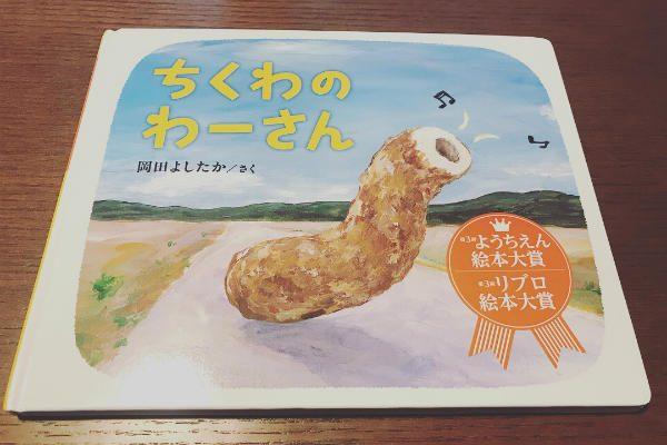 『ちくわのわーさん』に『うどんのうーやん』♪岡田よしたかさんの絵本がおもしろくて子どもにも大ウケ!