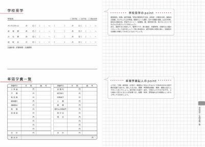 親向け受験スケジュール帳