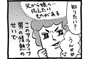 【育児マンガ】100%旦那のせい/『トコちゃんとてるてる母さん』第22回