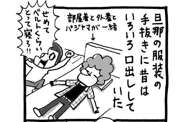 【育児マンガ】旦那への期待値/『トコちゃんとてるてる母さん』第24回