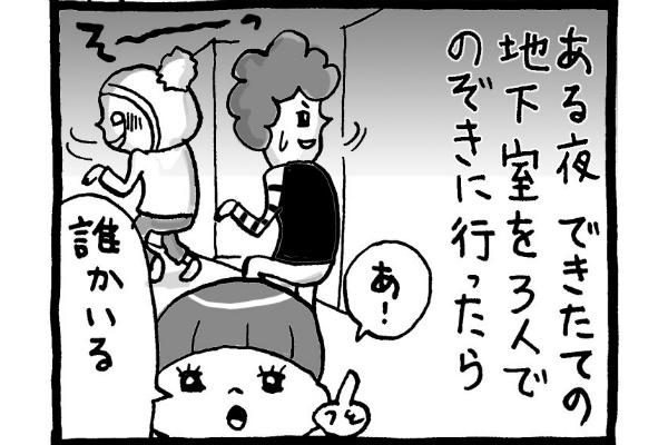 【育児マンガ】ちょっと怖い話/『トコちゃんとてるてる母さん』第26回