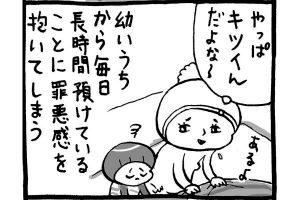 【育児マンガ】毎日の願い事/『トコちゃんとてるてる母さん』第28回